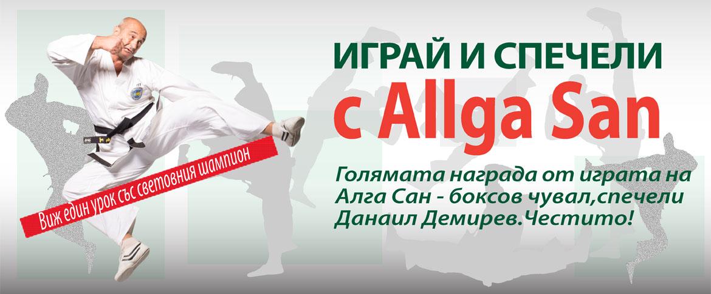 Играй и спечели с Allga San